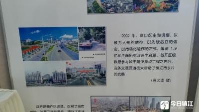 京口区举办庆祝新中国成立70周年书画摄影展