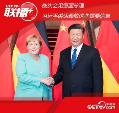 联播+丨数次会见德国总理 习近平讲话释放这些重要信息
