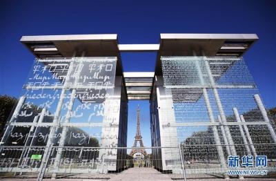 世界和平日系列——巴黎和平墙