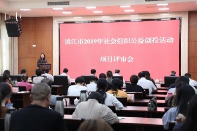 镇江市民政局开展公益创投活动支持社会组织发展