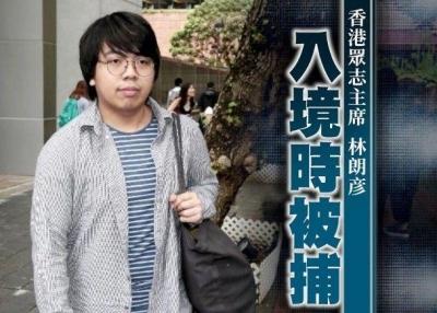 又一个!林朗彦在香港机场被警方拘捕