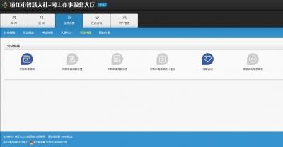 """""""互联网+仲裁调解咨询""""平台来了"""