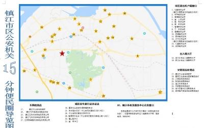 收藏!镇江市区公安机关15分钟便民圈导览图