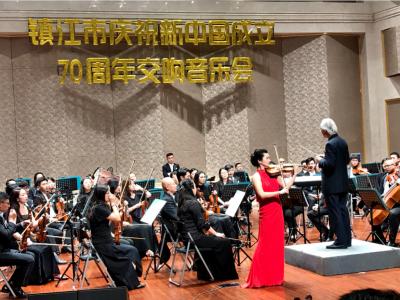 镇江市庆祝新中国成立70周年交响音乐会精彩上演