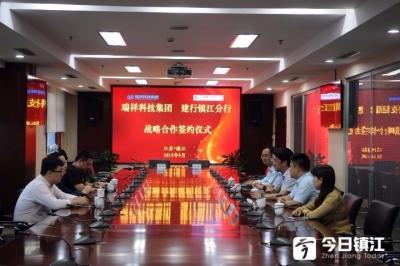 建行镇江分行和江苏瑞祥科技集团合作共建瑞联商户生态圈
