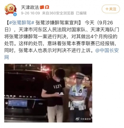 国足门将张鹭涉醉驾被判拘役4个月 本人不上诉
