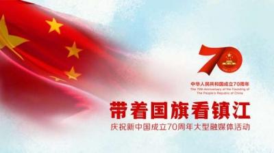 一图读懂   带着国旗看镇江 庆祝新中国成立70周年