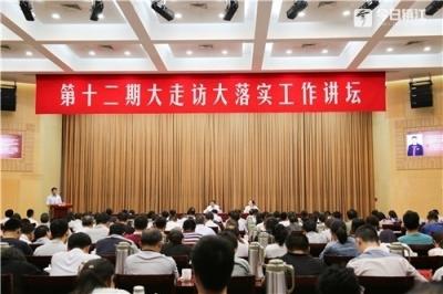 镇江举办第十一期大走访大落实工作讲坛