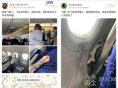 因充电宝起火 东航一南京飞往厦门航班途中被迫返航