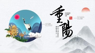 H5 | 网络中国节——重阳
