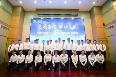 镇江中行举办2019年新员工入职仪式