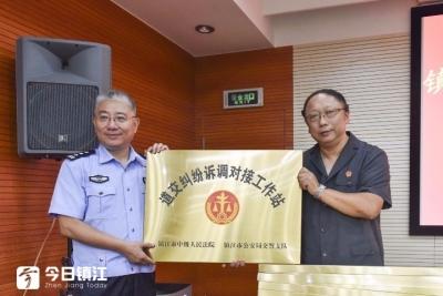 镇江市民商事纠纷诉调对接工作联络会议召开  合力推进纠纷多元化解