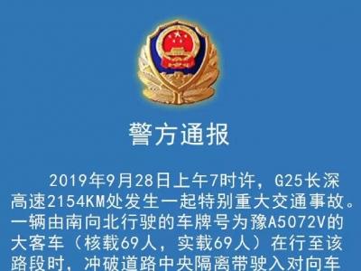 长深高速江苏宜兴境内发生特大交通事故 已致36死36伤