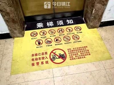 """电动车""""乘电梯""""上楼违规充电,无招可治?这些或许能用到"""