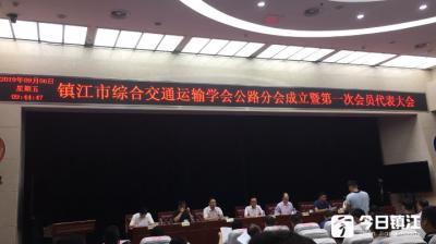 镇江市综合交通运输学会公路分会成立