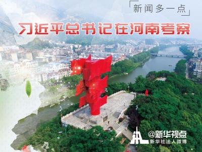 新聞多一點   跟著總書記了解鄂豫皖革命根據地