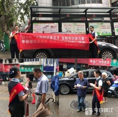 南京银行镇江分行多渠道开展金融知识宣传