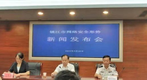 镇江市召开网络安全形势新闻发布会