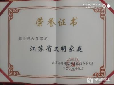 """第二届江苏省文明家庭评选揭晓 """"明星交警""""张久召家庭上榜"""