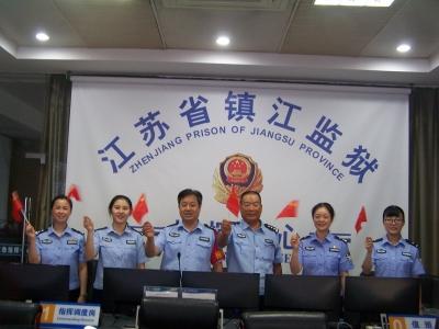"""镇江监狱开展""""我和国旗同框·祝福祖国""""活动"""