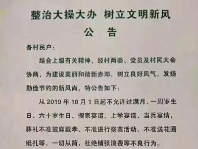 山西一村村规禁披麻戴孝  网友:管得太宽了吧?