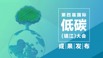 一图读懂 | 2019第四届国际低碳(镇江)大会成果发布