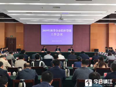 2019秋季秸秆禁烧工作部署会召开