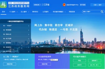 """江苏政务服务网新版上线 助推政务服务全省""""一网通办"""""""