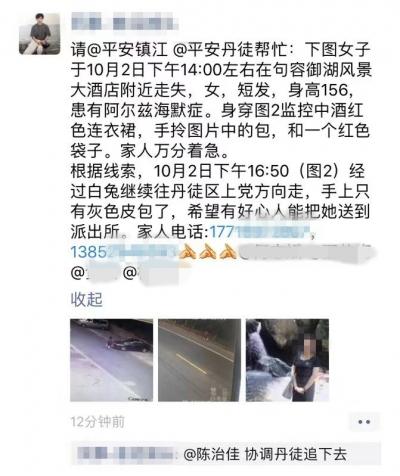 超暖!失踪3天老人找到了,镇江数百名民警、上万名市民为之接力……