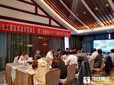 镇江新区新材料园成为全国第6家智慧化工园区