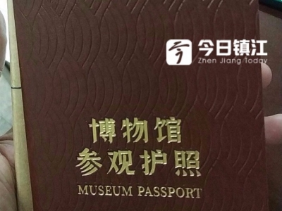 """博物馆还有""""通关文牒""""?参观护照在镇江博物馆正式""""上线"""""""