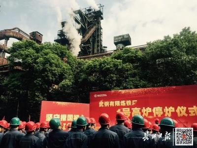 今天,曾为新中国炼出第一炉铁水的高炉光荣退休……