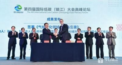 第四届国际低碳(镇江)大会开幕