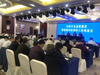全国平安边界建设暨界线纠纷管控工作座谈会在镇江召开