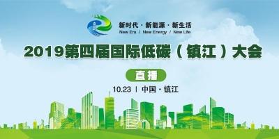 2019国际低碳(镇江)大会直播