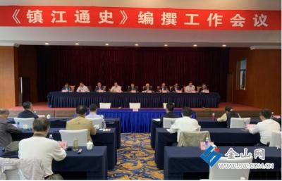《镇江通史》编撰启动 全书分7卷,计划2025年完成