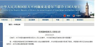 中国驻英大使馆:英警方尚无法确定货柜39名遇难者为中国国籍
