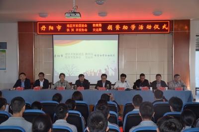 丹阳市政协领导到珥陵高中参加捐资助学活动