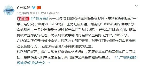 外籍乘客拉高铁紧急制动阀未被处理?广州铁路回应