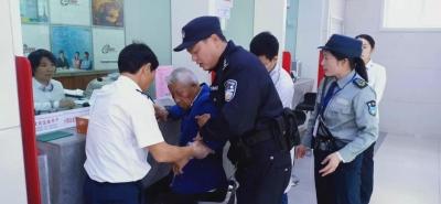 老人取款突晕倒  民警为其巧寻家人