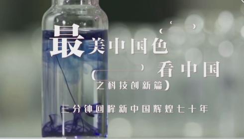 最美中国色 三分钟回眸辉煌70年之科技创新篇