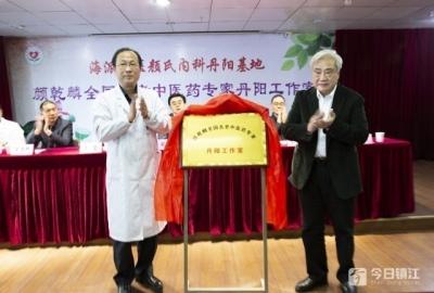颜乾麟全国名老中医药专家丹阳工作室成立
