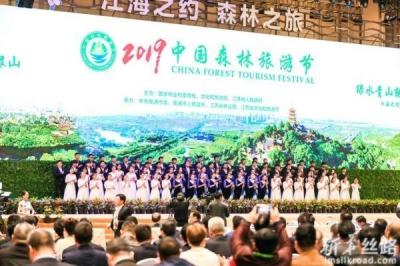 首次落户地级市 2019中国森林旅游节在南通开幕