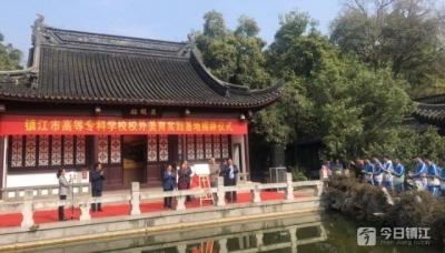 镇江高专校外美育实践基地在焦山碑刻博物馆揭牌