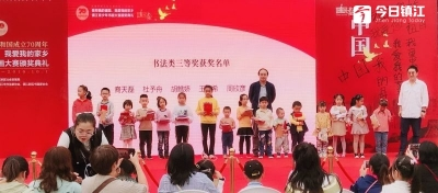 2019年镇江青少年书画大赛在新区颁奖