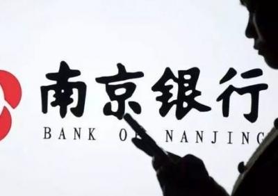 南京银行600万鑫E商城积分等您来拿