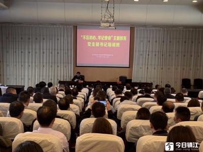 镇江市城管局创新方式开展主题教育