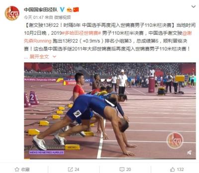 13秒29!世锦赛第4 谢文骏创个人大赛最好名次
