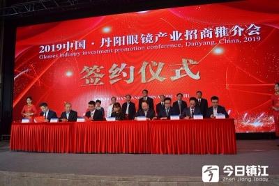 丹阳举行眼镜产业招商推介会 8个项目集中签约