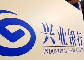 兴业银行成功举办投行与资本市场业务银证合作峰会